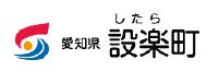 設楽町 / SHITARA TOWN
